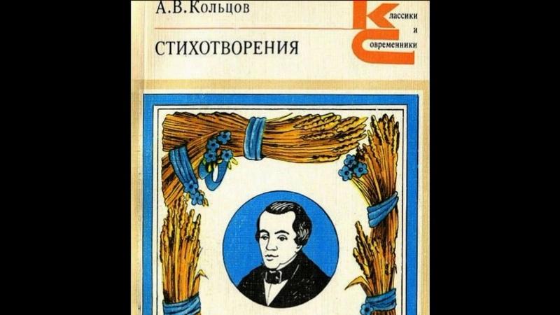 Осень Алексей Кольцов читает Павел Беседин