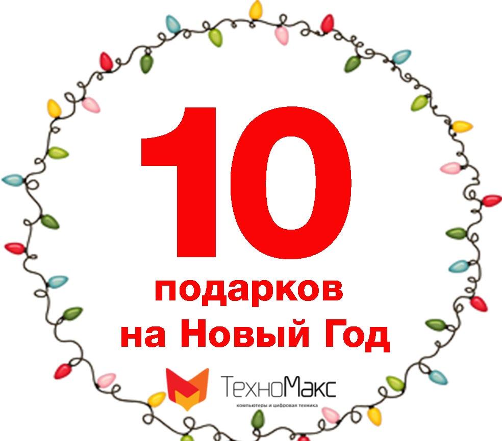 ТОП 10 подарков на Новый год по суперценам в ноябре!