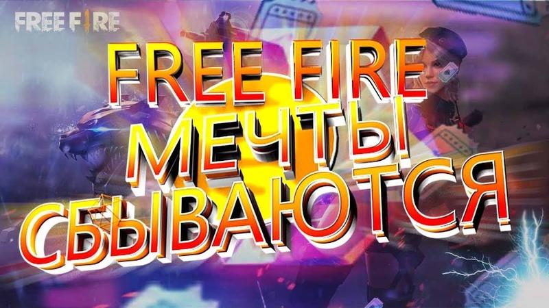 Free Fire - МЕЧТЫ СБЫВАЮТСЯ!