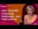 СВЕТ ЗНАНИЙ: СУЖЕНЫЙ, РЯЖЕНЫЙ - КАК ТЕБЯ НАЙТИ! Родина TV. прямая трансляция