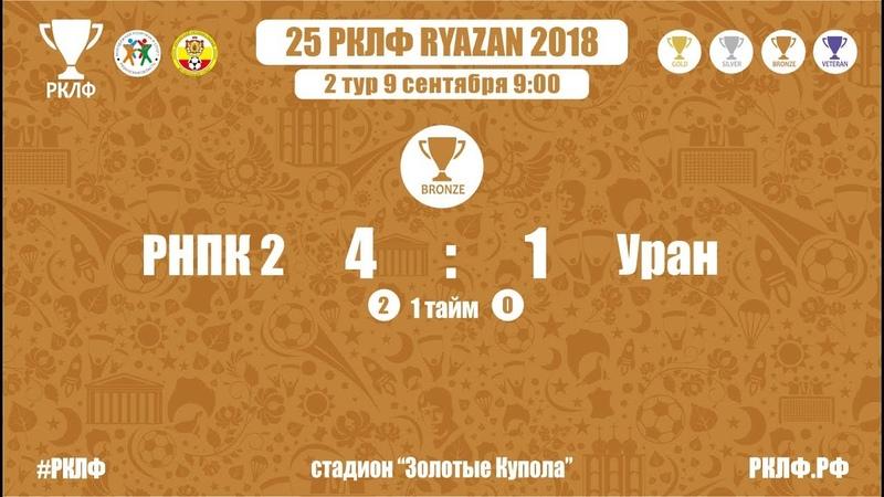 25 РКЛФ Бронзовый Кубок РНПК 2-Уран 4:1