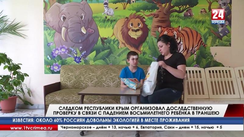 Следком Республики Крым организовал доследственную проверку в связи с падением восьмилетнего ребёнка в траншею