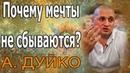 Почему мечты НЕ сбываются Андрей Дуйко школа Кайлас