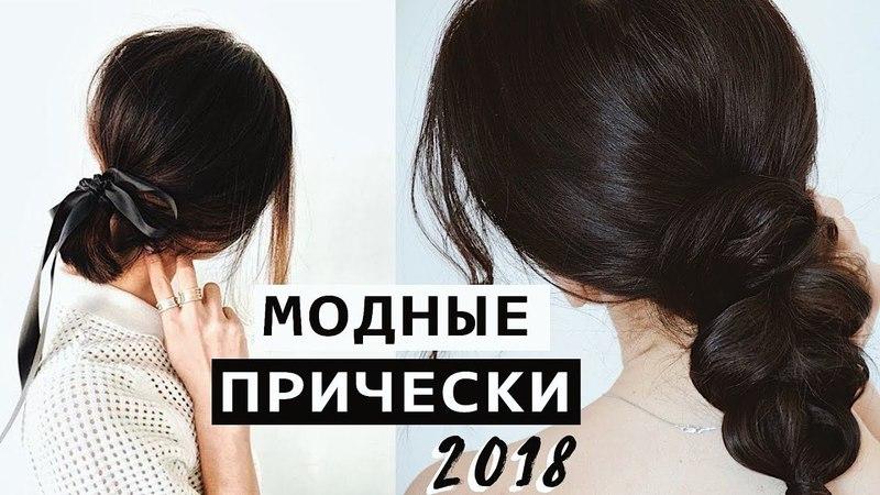 МОДНЫЕ ПРИЧЕСКИ 2018 НА КАЖДЫЙ ДЕНЬ ПРОСТЫЕ ПРИЧЕСКИ ДЛЯ ЛЕНИВЫХ