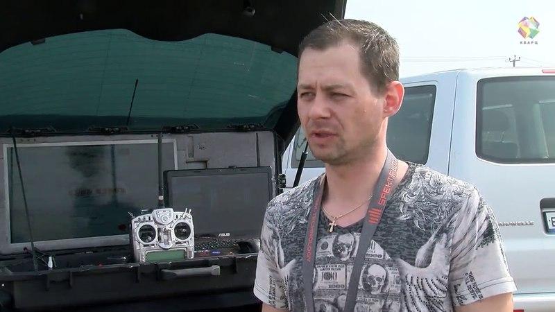 Подольские разработчики протестировали новейшие беспилотники специально для ТВ «Кварц»