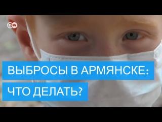Химические выбросы в Армянске: советы от немецких специалистов