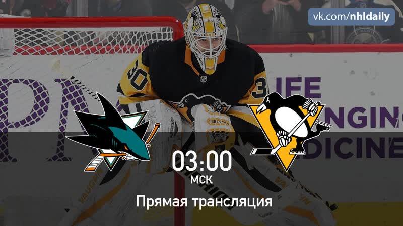 San Jose Sharks 🆚 Pittsburgh Penguins