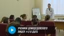 Ученики домодедовского лицея №3 в ДЦГБ