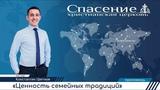 Пастор Константин Цветков (12.08.2018) -