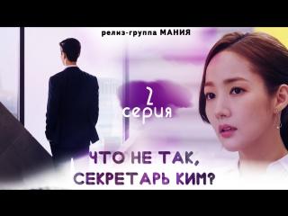 [Mania] 2 из 16 [720] Что не так, секретарь Ким? / What's Wrong With Secretary Kim