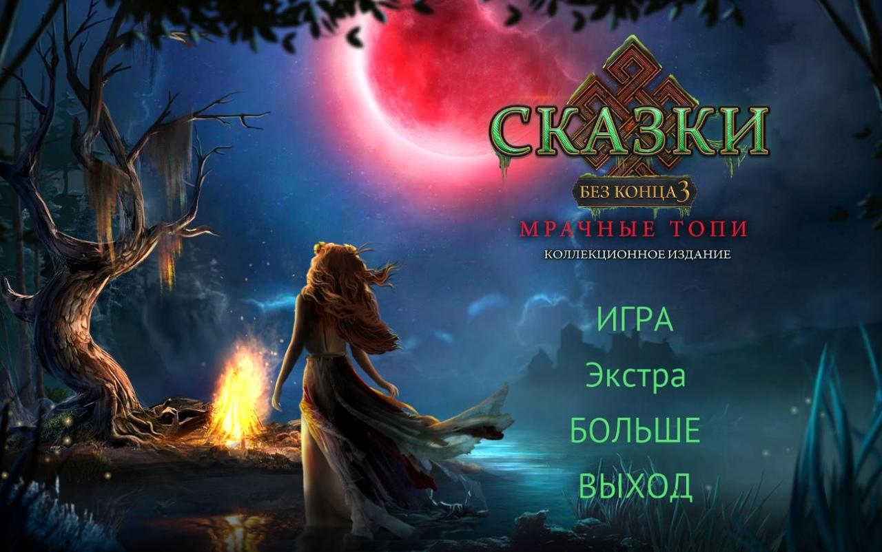 Сказки без конца 3: Мрачные топи. Коллекционное издание | Endless Fables 3: Dark Moor CE (Rus)