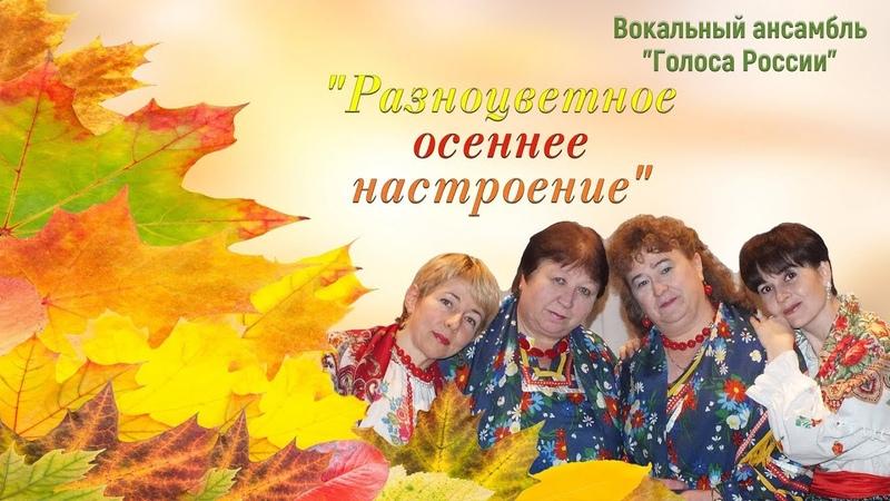 Голоса России - Разноцветное осеннее настроение