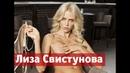 Лиза Свистунова финалистка Miss MAXIM
