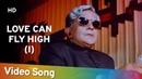 Love Can Fly High Part 1 HD Nai Duniya Naye Log 1973 Popular Bollywood Song