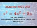 ОГЭ. Математика. Задание 21. Уравнение на вынесение за скобки.