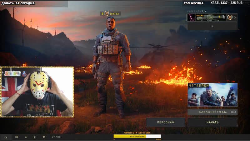 РАЗЫГРЫВАЮ ИГРУ Call of Duty Black Ops 4 БЕСПЛАТНО УБИЙЦА PUBG ПУБГ БЕРЕМ ТОП 1 В БЛЕК ОПС 4