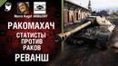 Ракомахач №6 - Статисты против Раков. Реванш - от ARBUZNY и Necro Kugel World of Tanks