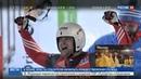 Новости на Россия 24 • Россиянин Семён Павличенко взял золото на чемпионате Европы по санному спорту