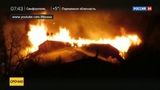 Новости на Россия 24 В гостинице на северо-востоке Москвы произошел пожар один человек погиб