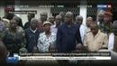 Новости на Россия 24 • Ивуарийские мятежники освободили членов правительственной делегации