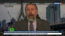Новости на Россия 24 Рябков США хотят создать атмосферу хаоса во время президентских выборов в России
