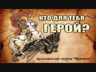 группа ''Ярополк''- Кто для тебя герой?