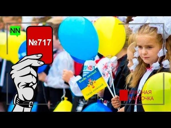 Как родители попали под каток новой реформы образования, – Красная карточка №717