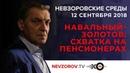 Невзоровские среды на радио Эхо Москвы Эфир от 12 09 2018