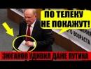 Последнее заявление от Зюганова Гос Думу заставило краснеть от стыда 11 08 2018
