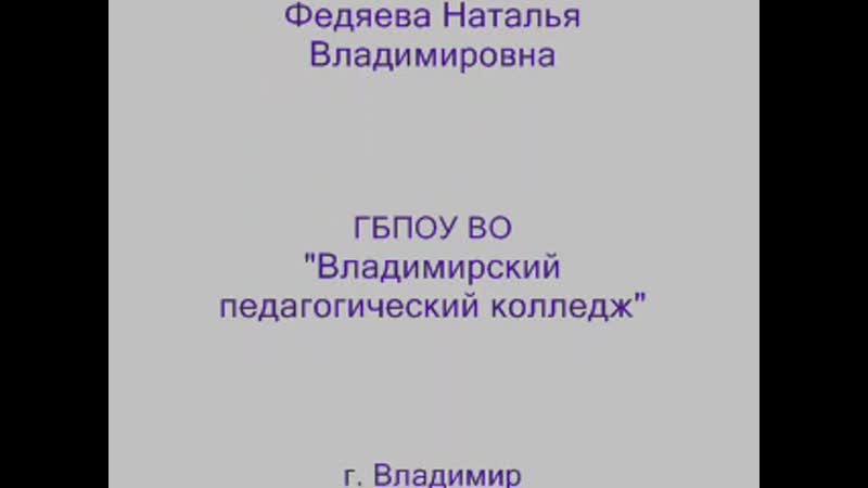 119. Молодые учителя