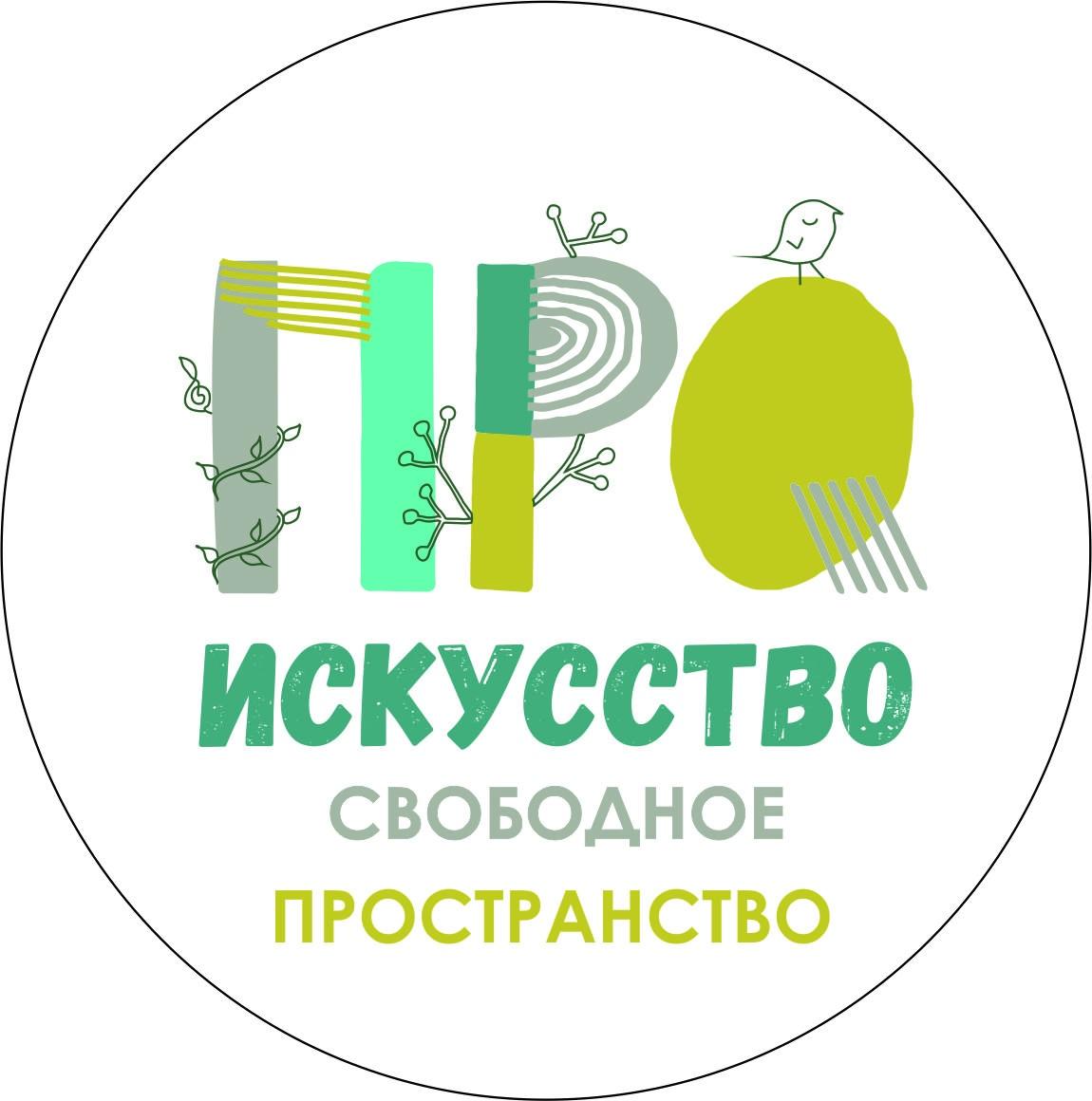 """""""ПРО ИСКУССТВО"""" - свободное творческое пространство"""