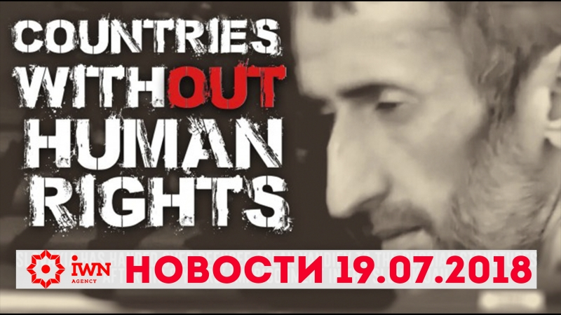 Власти Словакии экстрадировали в Россию уроженца Северного Кавказа Аслана Яндиева.