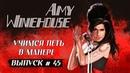Учимся петь в манере №45 Amy Winehouse Rehab