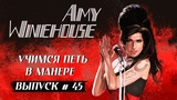 Учимся петь в манере №45. Amy Winehouse - Rehab