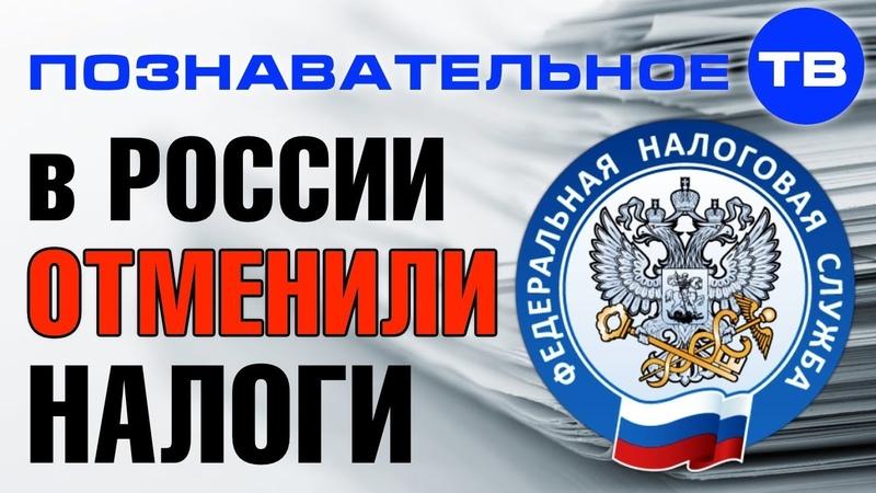 Почему в России отменили все налоги (Познавательное ТВ, Артём Войтенков)