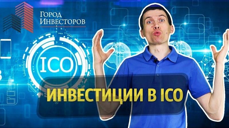 Как заработать на ICO? Инвестирование в биткоины