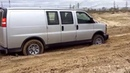 Chevrolet express Сургут песочница