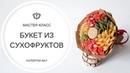 Мастер класс I Букет из сухофруктов I Съедобная флористика I How to Make A Dried Fruit Bouquet