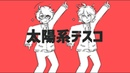 【Hiyama Kiyoteru, Minase Kou】Solar System Disco【VOCALOID/VOICEROID Cover】