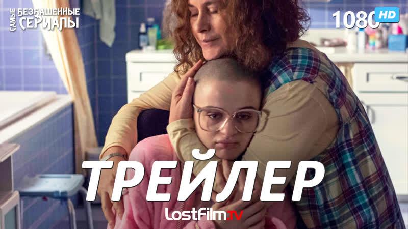 Образ / Притворство / The Act (1 сезон) Трейлер (LostFilm.TV) [HD 1080]