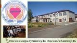 Задание 2 Визитка МП Данко Мантуровского района