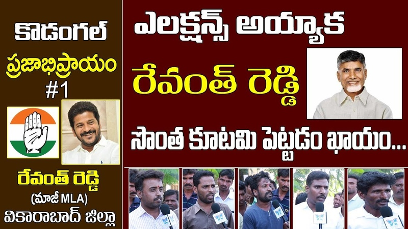 Revantha Reddy Constituency Public Pulse @Kodangal | Who is Next CM Of Telangana | TRS Vs Congress