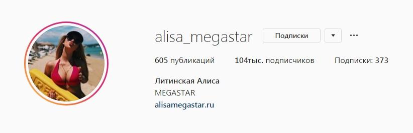 Алиса Литинская Мегастар из шоу Инстаграмщицы alisa_megastar инстаграм фото видео
