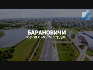 Барановичи - город в моем сердце.