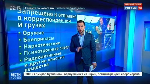 Новости на Россия 24 • Драг-дилеры пришли на Почту России