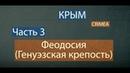 3 Путешествие по Крыму - Феодосия, Генуэзская крепость (сентябрь, 2018г.)