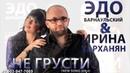 Эдо Барнаульский и Ирина Тарханян - Не грусти