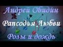 Андрей Обидин .Розы и дождь.