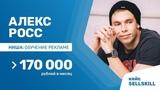 170 000 рублей в месяц на онлайн-школе маркетинга. Кейс SELL SKILL Алекс Росс.