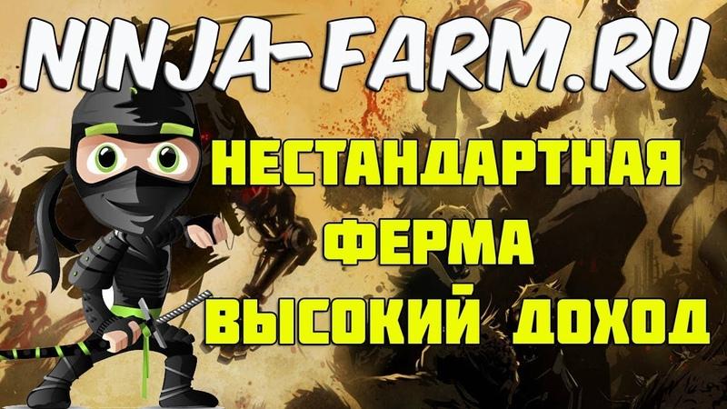 NIiNJA-FARM НОВАЯ ИГРА ДЛЯ ЗАРАБОТКА ДЕНЕГ ДОХОДНОСТЬ ДО 85 В МЕСЯЦ